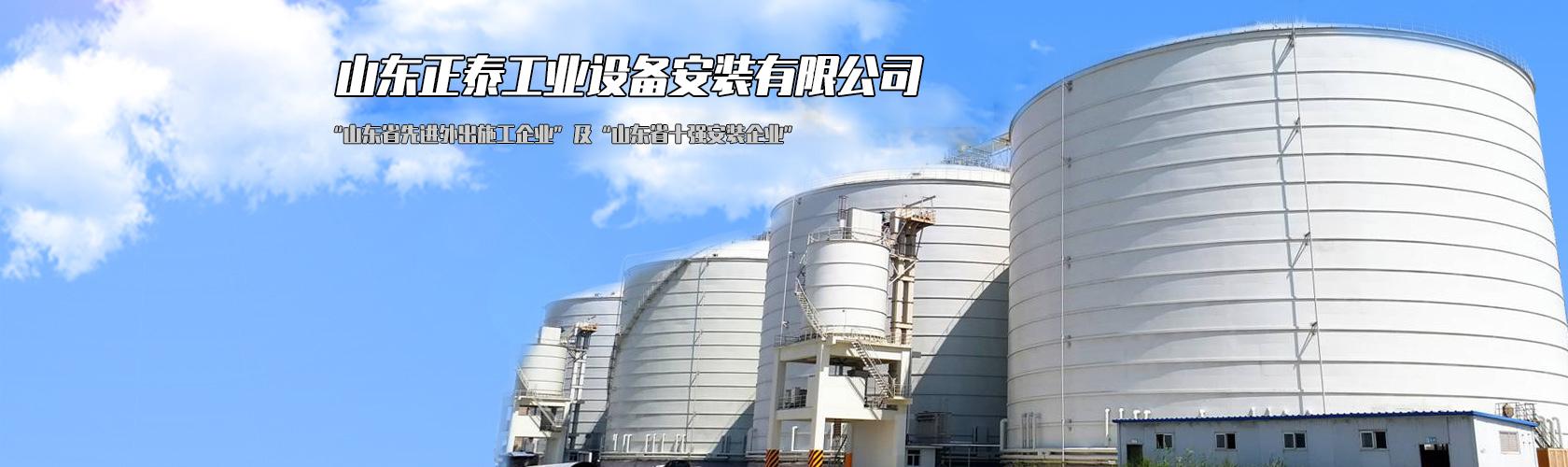 山dongfun88app工业设beian装有xian公司