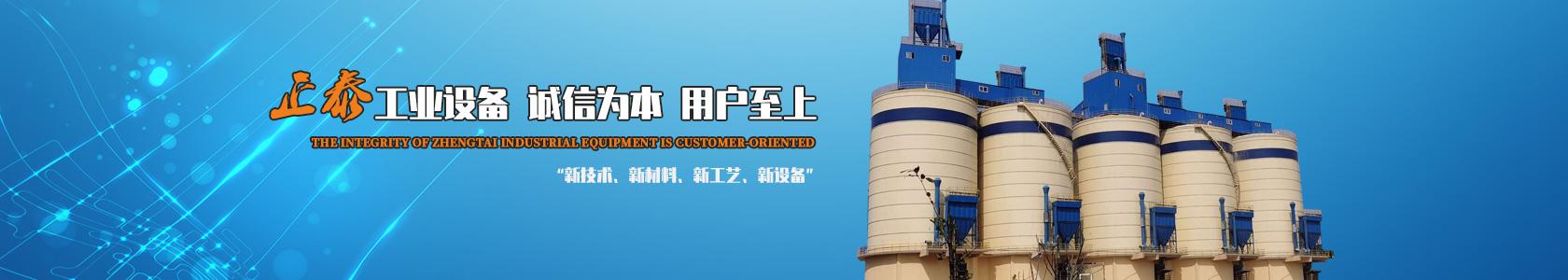 山dong滚球平台工业she备安装有限公司