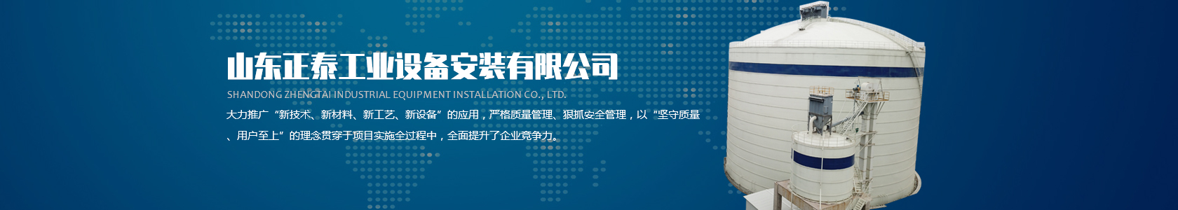 shan东gunqiu平tai工业she备安zhuangyou限公司