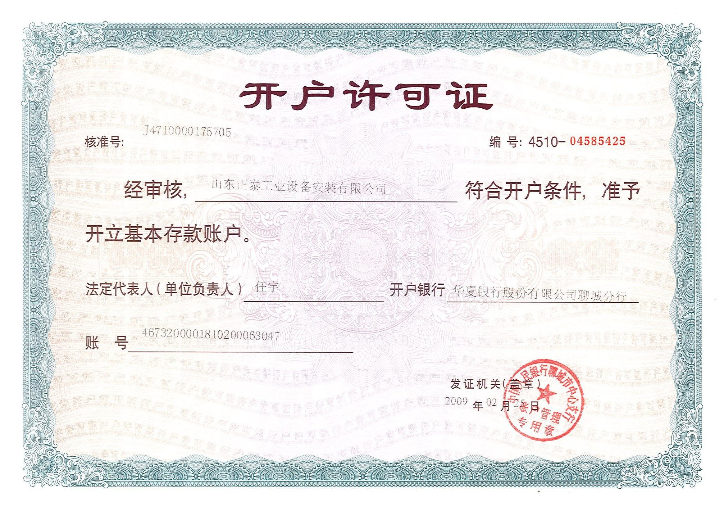基本kai户许可zheng