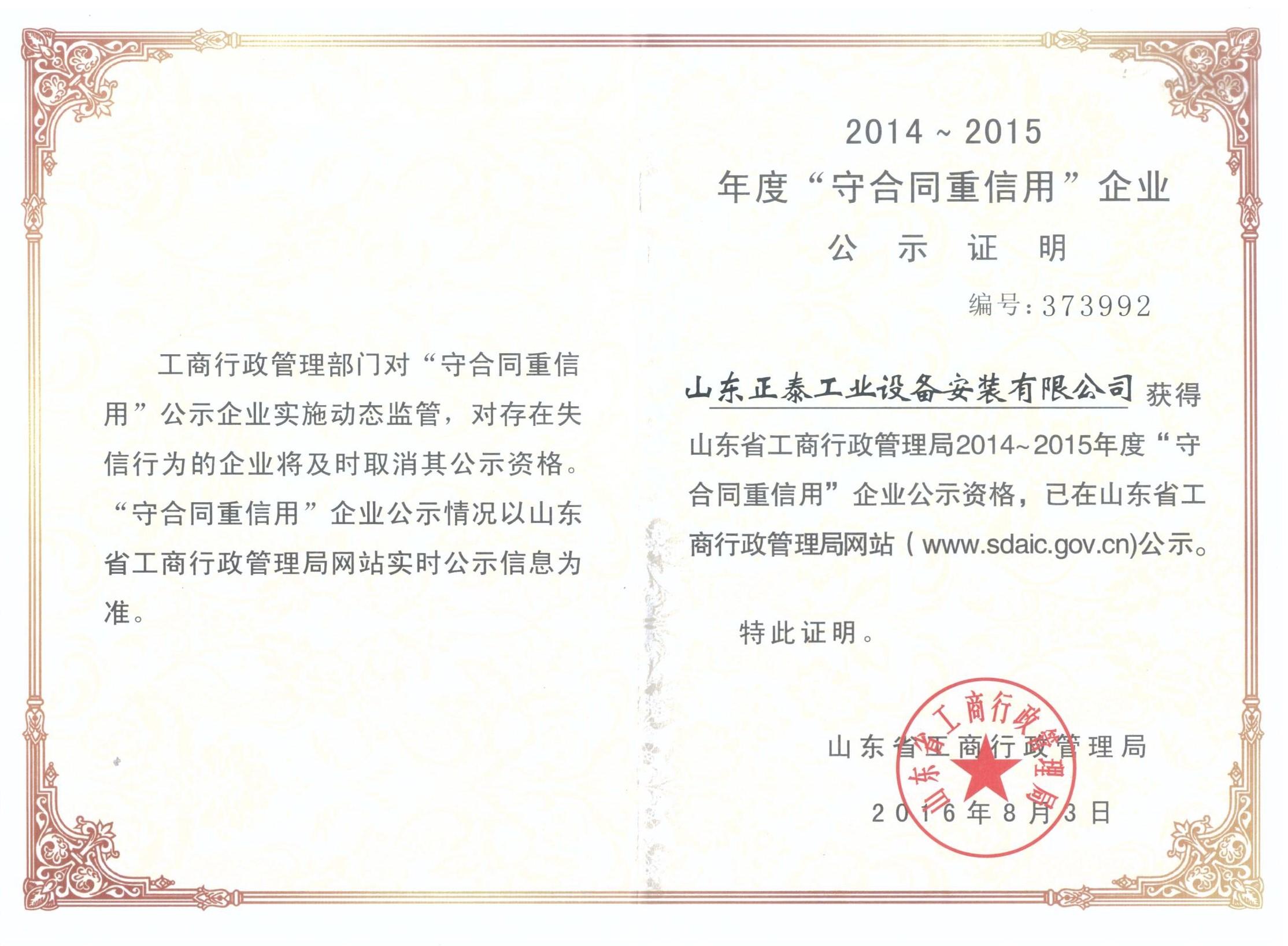 2014-2015年度守合同重信用