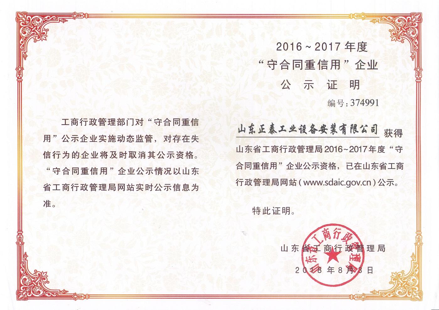 2016-2017年度守合同重信用