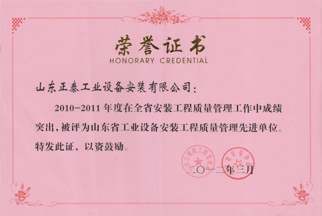 2010-2011年度省质liang管理先进