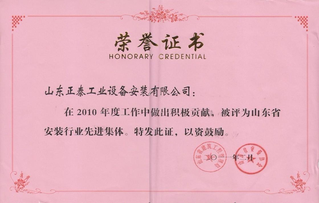 2010年度省an装先jin